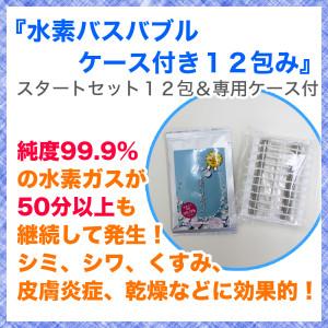 goods_img(水素バス)